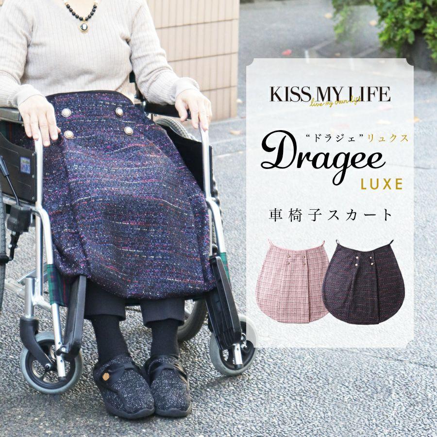 車椅子スカート -Dragee LUXE (ドラジェリュクス)ひざ掛けブランケット