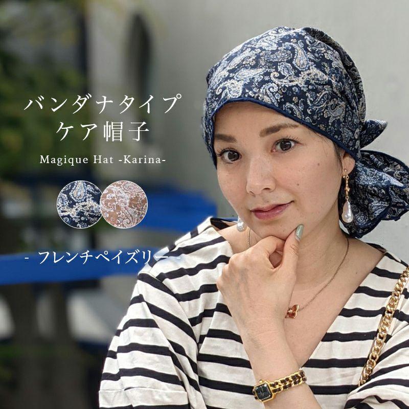 医療用帽子 ケア帽子 バンダナタイプ(フレンチペイズリー柄)