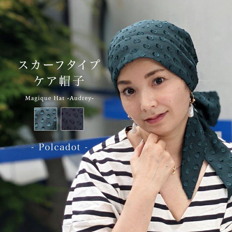 医療用帽子 ケア帽子 スカーフタイプ -Audrey(オードリー)- ポルカドット