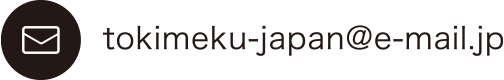 メール:tokimeku-japan@e-mail.jp