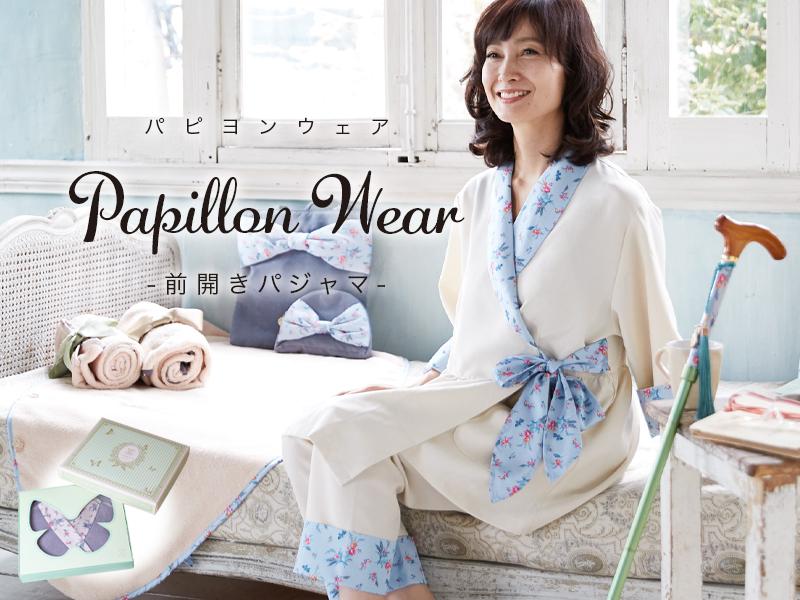 パピヨンウェア-前開きパジャマ-