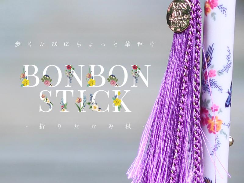 Bonbon Stick -折りたたみ杖-