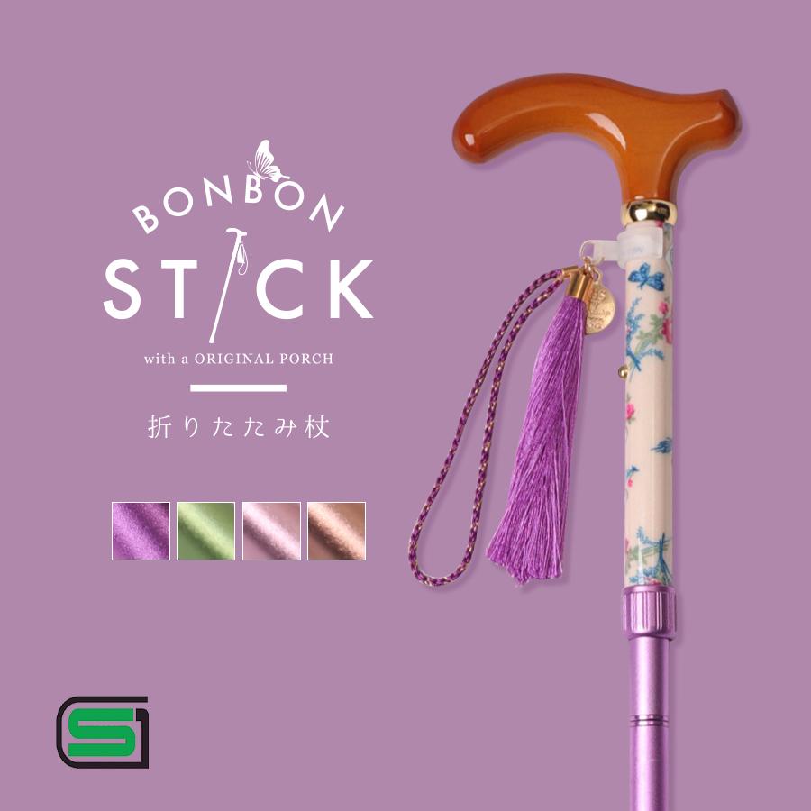 折りたたみ杖 -BONBON STICK- オリジナルポーチ付