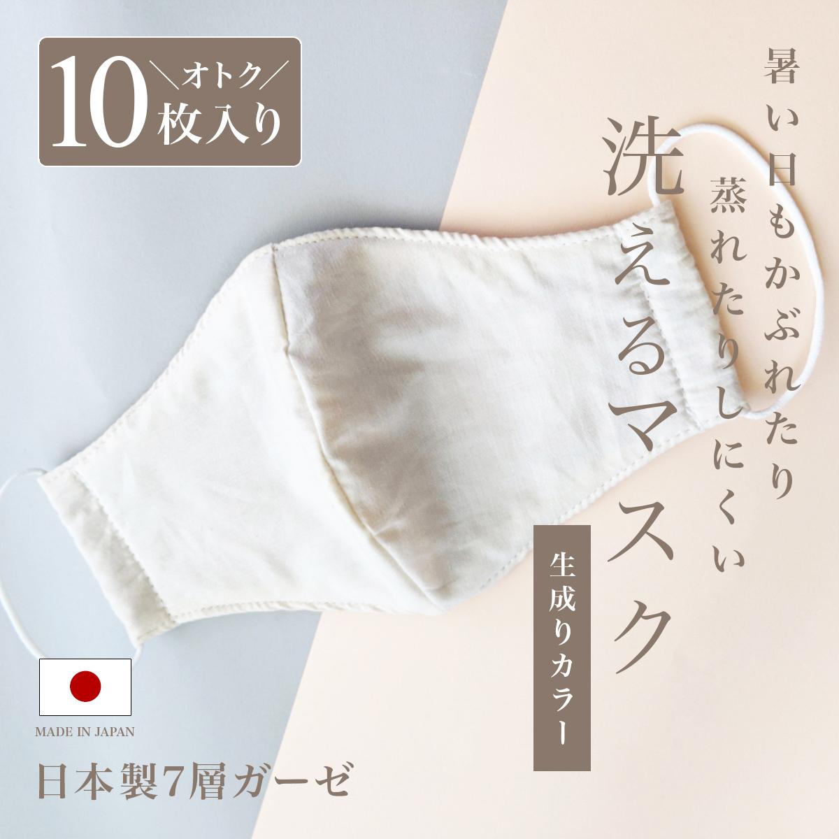 【10枚入り日本製】【1~2営業日後発送】洗えるマスク 肌に優しい最高級ガーゼ