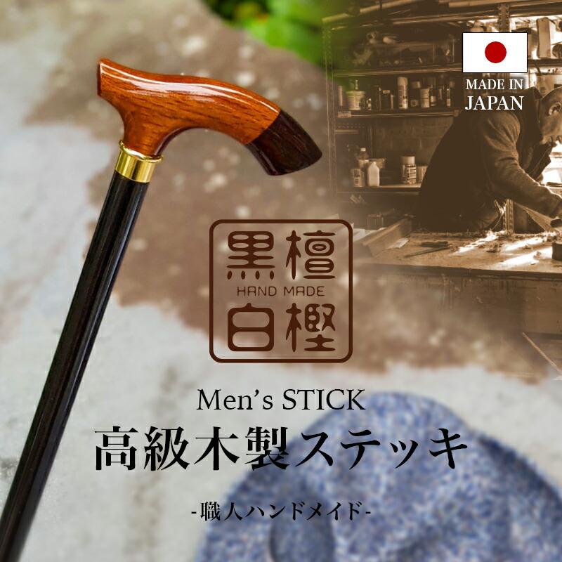 木製メンズステッキ ハンドメイド国産 黒檀×白樫