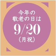 2021年の敬老の日は9/20(月)