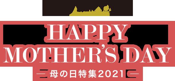 KISS MY LIFE 母の日特集2021