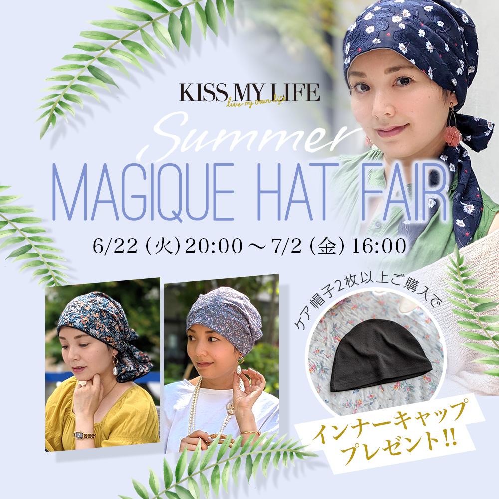 Summer MAGIQUE HAT Fair インナーキャッププレゼント