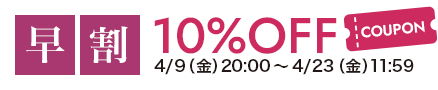 早割 10%OFFクーポン