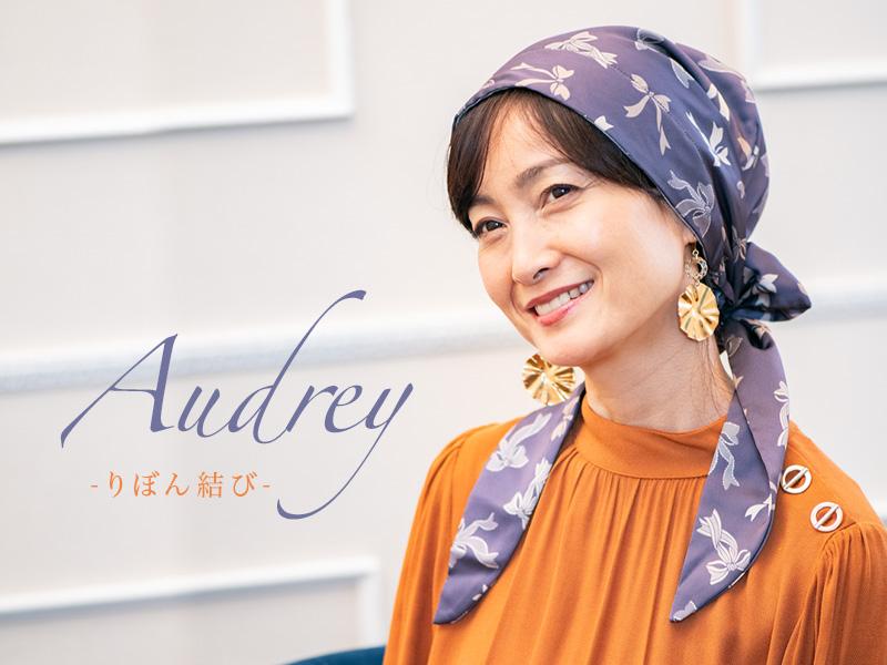 医療用帽子-audrey-りぼん結び