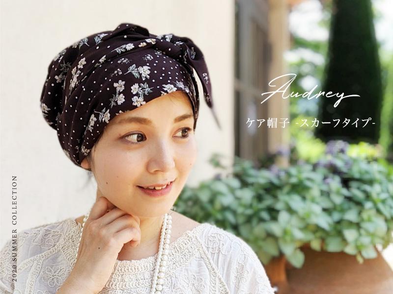 ケア帽子(スカーフタイプ)-Audrey-