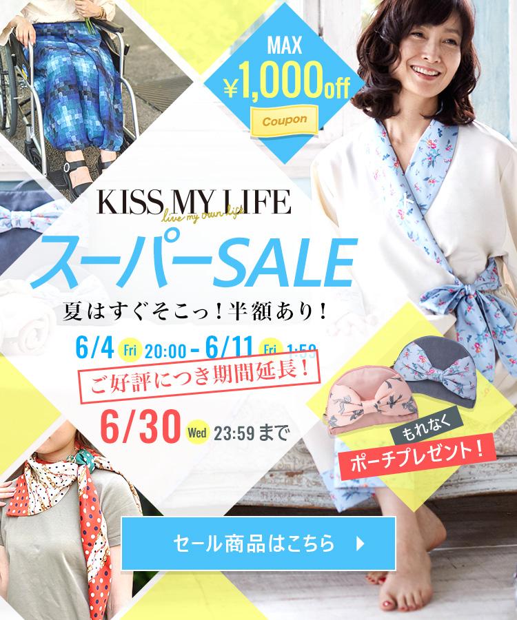 スーパーセール 半額あり! 最大1,000円OFFクーポン